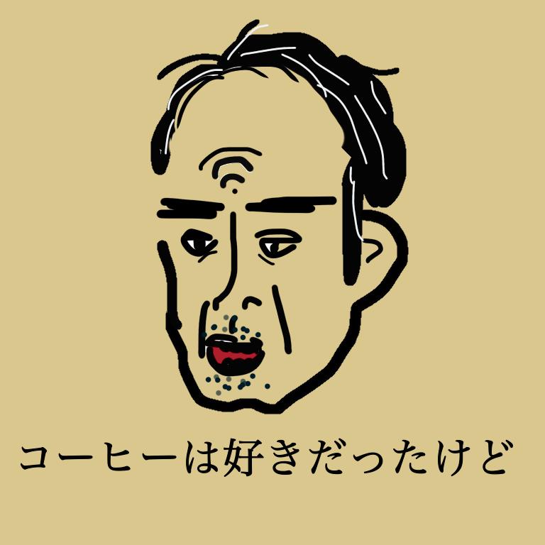 カフェ イン 断ち 頭痛